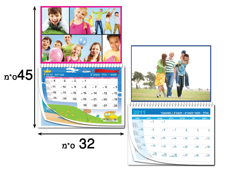 לוחות שנה אישיים עם תמונות